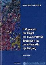 Η ψυχολογία του Piaget και οι δυνατότητες εφαρμογής στη διδασκαλία της ιστορίας