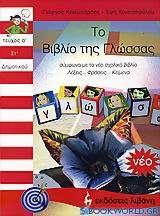 Το βιβλίο της γλώσσας ΣΤ΄ δημοτικού