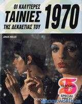 Οι καλύτερες ταινίες της δεκαετίας του 1970