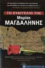 Το Ευαγγέλιο της Μαρίας Μαγδαληνής
