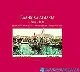 Ελληνικά λιμάνια 1900-1940