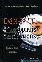 DSM-IV-TR εγχειρίδιο διαφορικής διάγνωσης