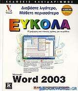 Ελληνικό Microsoft Word 2003