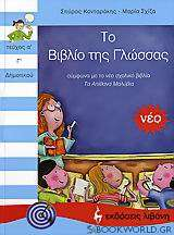 Το βιβλίο της γλώσσας Γ΄ δημοτικού