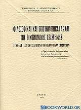 Φιλοσοφικαί και επιστημονικαί αρχαί της οικονομικής επιστήμης