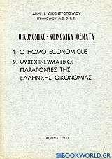 Οικονομικό-κοινωνικά θέματα