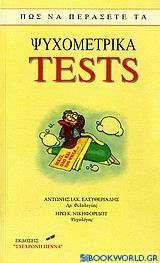 Πώς να περάσετε τα ψυχομετρικά tests