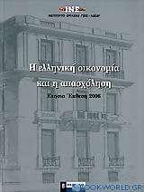 Η ελληνική οικονομία και η απασχόληση