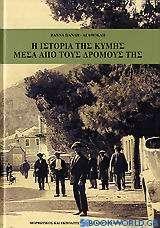 Η ιστορία της Κύμης μέσα από τους δρόμους της