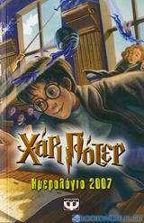 Ημερολόγιο 2007, Χάρι Πότερ