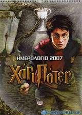 Ημερολόγιο 2007: Χάρι Πότερ
