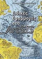 Ειδικές εφαρμογές στο ArcGIS