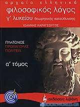 Αρχαία ελληνικά, φιλοσοφικός λόγος Γ΄ λυκείου