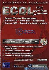 ECDL 7 σε 1