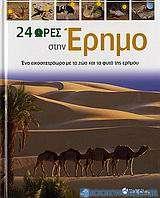 24 ώρες στην έρημο