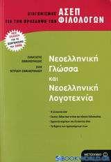Νεοελληνική γλώσσα και νεοελληνική λογοτεχνία