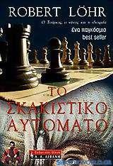Το σκακιστικό αυτόματο
