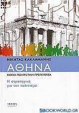 Αθήνα, αιώνια πολιτιστική πρωτεύουσα