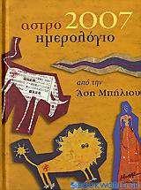 Αστροημερολόγιο 2007