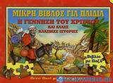 Μικρή Βίβλος για παιδιά