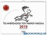 Το ημερολόγιο του μικρού Νικόλα, 2010