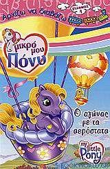 Μικρό μου Πόνυ, Ο αγώνας με τα αερόστατα