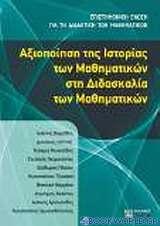 Αξιοποίηση της ιστορίας των μαθηματικών στη διδασκαλία των μαθηματικών