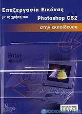 Επεξεργασία εικόνας με τη χρήση του Photoshop CS2 στην εκπαίδευση