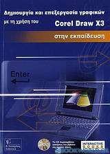 Δημιουργία και επεξεργασία γραφικών με τη χρήση του CorelDraw X3