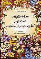 Λουλουδάκια ροζ, λιλά κι όλη η γη μοσχοβολά