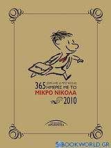 Ημερολόγιο 2010: 365 ημέρες με το μικρό Νικόλα