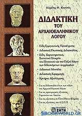 Διδακτική του αρχαιοελληνικού λόγου