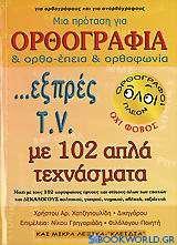 Μια πρόταση για ορθογραφία και ορθο-έπεια και ορθοφωνία ...εξπρές T.V. με 102 απλά τεχνάσματα