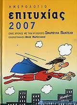 Ημερολόγιο επιτυχίας 2007