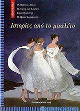 Ιστορίες από το μπαλέτο
