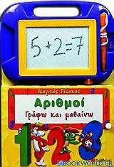 Αριθμοί, γράφω και μαθαίνω