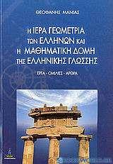 Η ιερά γεωμετρία των Ελλήνων και η μαθηματική δομή της ελληνικής γλώσσης