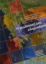 Η γεωλογική μας κληρονομιά