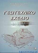 Γεωτεχνικό σχέδιο