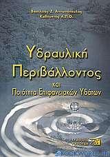 Υδραυλική περιβάλλοντος και ποιότητα επιφανειακών υδάτων