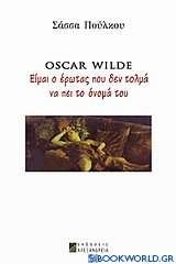 Oscar Wilde: Είμαι ο έρωτας που δεν τολμά να πει το όνομά του