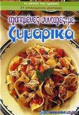 Αγαπημένες συνταγές με ζυμαρικά