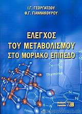 Έλεγχος του μεταβολισμού στο μοριακό επίπεδο