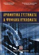 Αριθμητικά συστήματα και ψηφιακά κυκλώματα