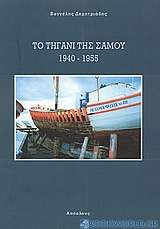 Το τηγάνι της Σάμου 1940 - 1955