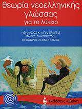 Θεωρία νεοελληνικής γλώσσας για το λύκειο
