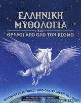 Ελληνική μυθολογία και θρύλοι από όλο τον κόσμο