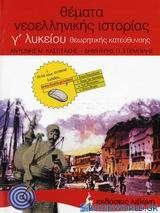Θέματα νεοελληνικής ιστορίας Γ΄ τάξης ενιαίου λυκείου