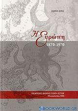 Η Ευρώπη 1870-1970