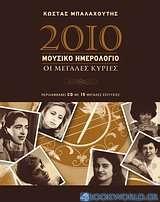 Μουσικό ημερολόγιο 2010